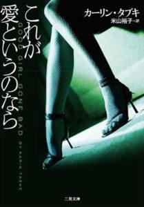 Good Girl Gone Bad Japan Cover