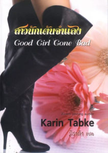 Good Girl Gone Bad (Thailand Cover)