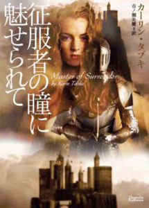 Master of Surrender Japan Cover