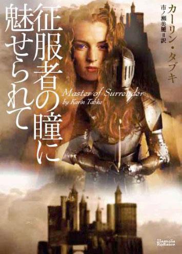 Master of Surrender (Japan)