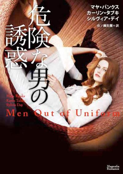 Men Out of Uniform (Japan)
