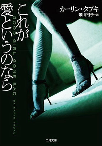 Good Girl Gone Bad (Japan)